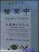 20201019苗栗銅鑼茶廠:萬花筒5銅鑼茶廠.jpg