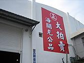 20080824陽明山天籟:IMG_3530.JPG