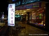 20110630台南朝代大飯店:P1150246.JPG
