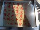 20140221馬祖東莒大埔石刻:P1790368.JPG