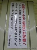 20110716札幌巨蛋觀球吶喊氣氛絕妙:P1190428.JPG