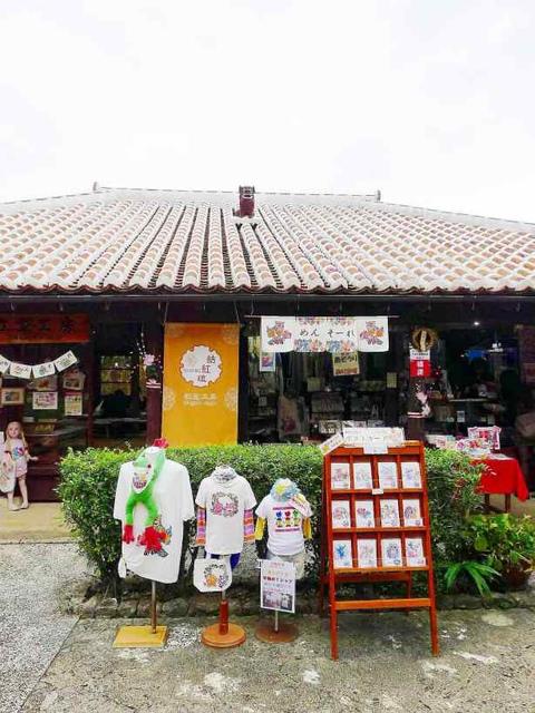 P2490231.JPG.jpg - 20171231日本沖繩文化世界王國(王國村)