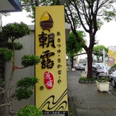 20140402雲林斗六朝露魚舖觀光工廠:相簿封面