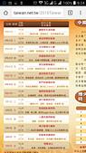 20160228台灣燈會在桃園:Screenshot_2016-02-23-09-24-50.png