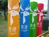20080530鹿港小鎮初訪趣:IMG_1289.JPG