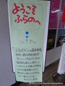 20110715富良野葡萄酒酒莊:P1190089.JPG