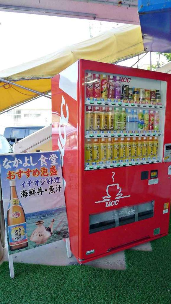 20171230日本沖繩奧武島中本天婦羅:P2480835.JPG.jpg