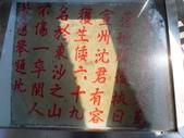 20140221馬祖東莒大埔石刻:P1790369.JPG