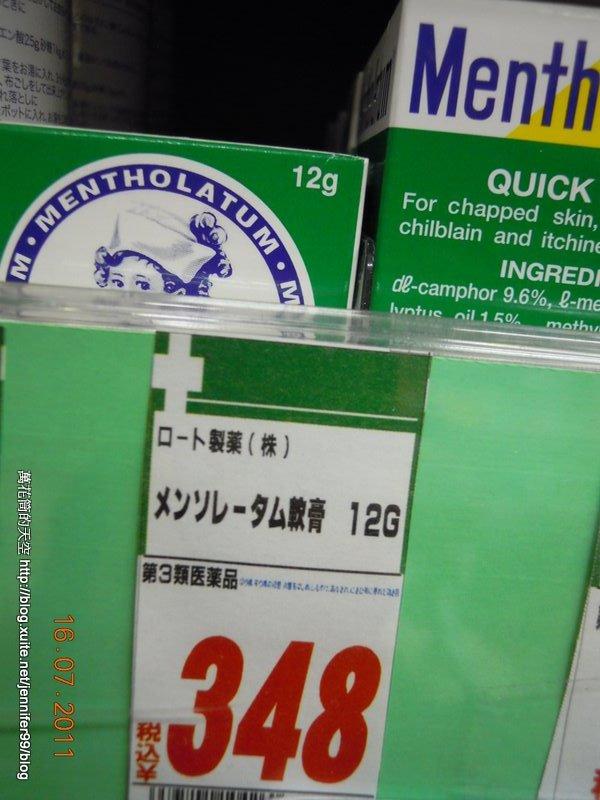 20110716火腿戰激安店買翻天第五日:DSCN9726.jpg