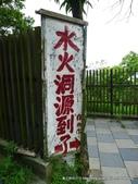 20110701水火同源:P1150691.JPG