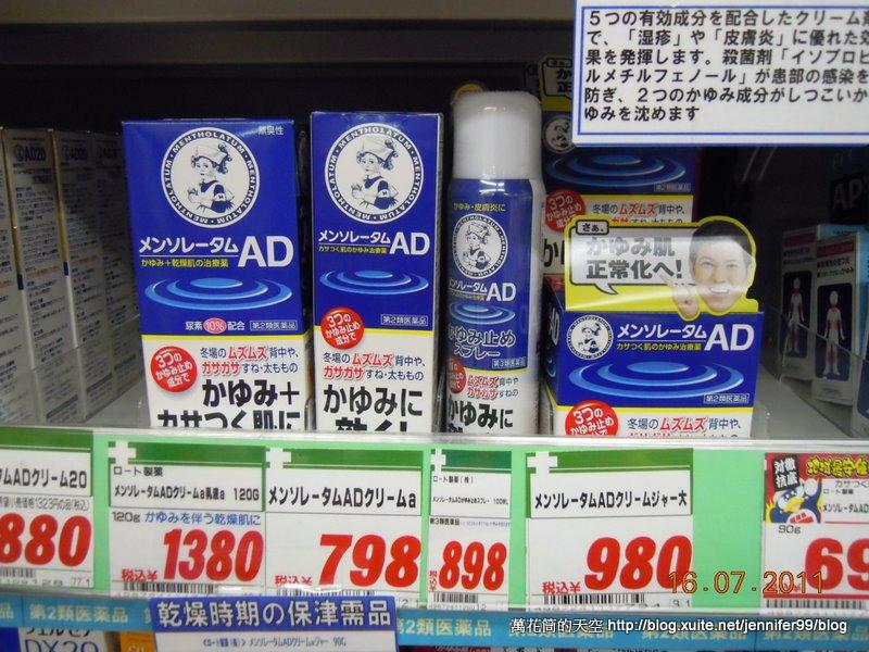 20110716火腿戰激安店買翻天第五日:DSCN9727.jpg