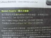 20120130大馬吉隆坡Madam Kwan's:P1080140.JPG