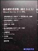 20200930台北楓樹四人套餐:萬花筒20209楓樹.jpg