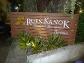 20180214泰國華欣Ruenkanok Thaihouse Resort(盧恩肯納泰屋之家):20180215泰國二P2500874.JPG2.jpg