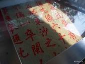 20140221馬祖東莒大埔石刻:P1790370.JPG