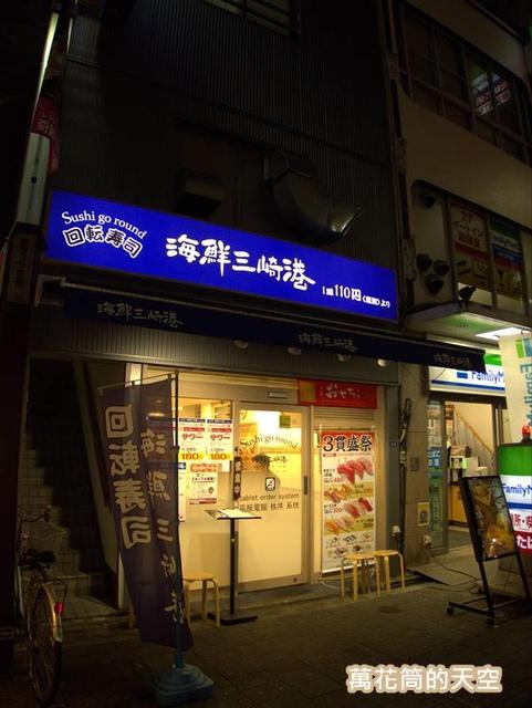 20171115日本188.jpg - 20171115日本東京回轉壽司海鮮三崎港