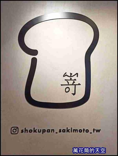 萬花筒14SAKIMOTO.jpg - 20201210台北嵜本高級生吐司專門店SAKImoto Bakery台北旗艦店