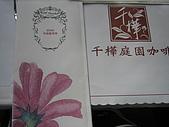 20081204新社花海古堡:IMG_3894.jpg