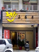 20170307台北石牌WJ義廚房:P2370882.JPG
