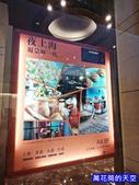 20180427台北夜上海餐廳@信義新光三越A4:萬花筒的天空DSC_1800.JPG夜上海.jpg