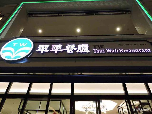 DSCN7347.JPG - 20160207澳門翠華餐廳@百老匯大道