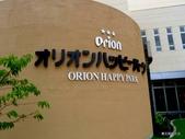20130821沖繩名護ORION啤酒工廠:P1740368.JPG