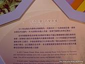 20110411&爭艷館~台灣花卉展:P1100922.JPG