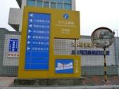 20140402雲林斗六大同醬油黑金釀造廠:P1810752.JPG