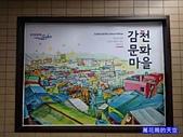 20181021韓國釜山甘川洞文化村감천문화마을:萬花筒的天空88.jpg