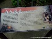 20110701水火同源:P1150696.JPG