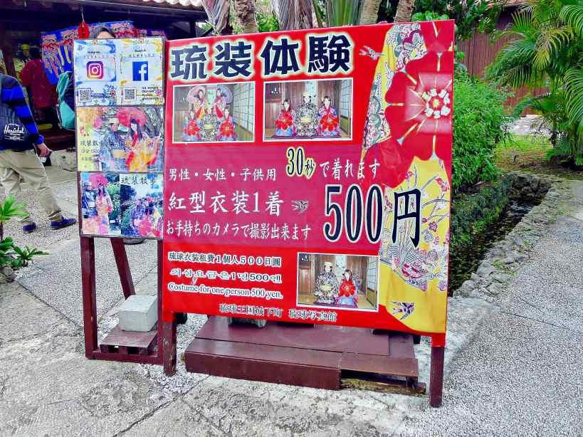 20171231日本沖繩文化世界王國(王國村):P2490234.JPG.jpg