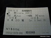 20090322平溪菁桐踏青去:IMG_0337.jpg