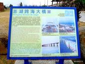 20170321澎湖跨海大橋:P2380165.JPG