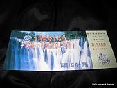 20090322平溪菁桐踏青去:IMG_0339.jpg