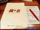 20200417台北貓下去敦化俱樂部:萬花筒31貓下去.jpg