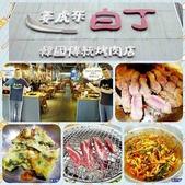 20181030新竹姜虎東白丁강호동백정韓國烤肉:萬花筒的天空3.jpg