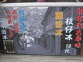 20090322平溪菁桐踏青去:IMG_0360.jpg