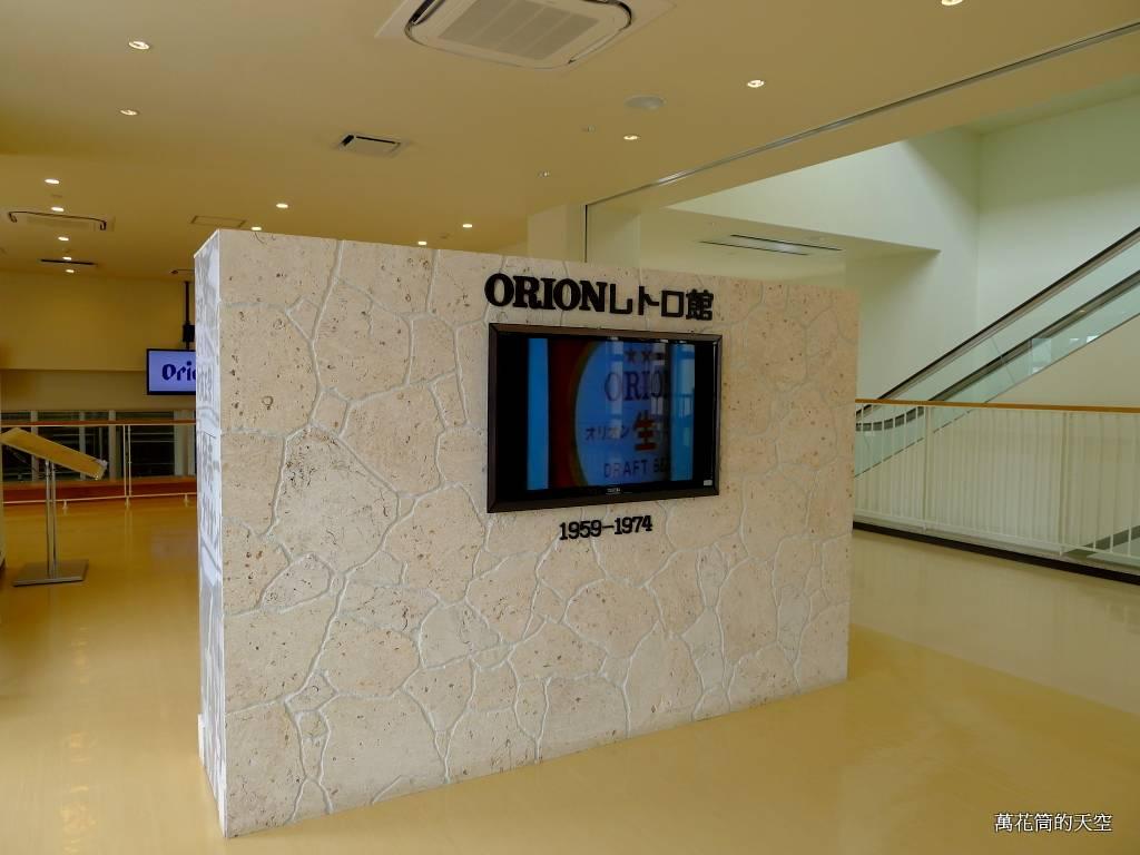 20130821沖繩名護ORION啤酒工廠:P1740384.JPG