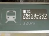 20121118東京遊第五日:P1550275.JPG