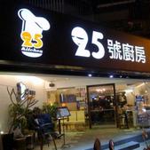 20130111台北25號廚房:相簿封面