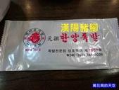 20181021韓國釜山漢陽豬腳한양족발:萬花筒的天空40.jpg