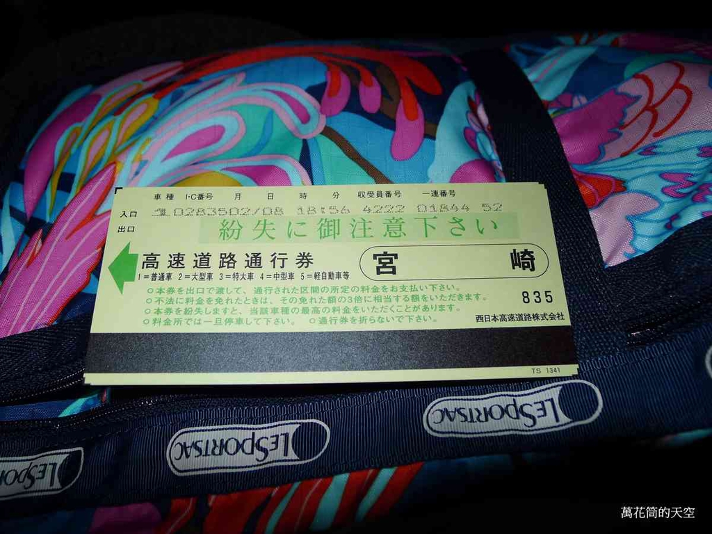 20150208日本鹿兒島宮崎第三天:P1960587.JPG
