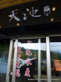 20120701桃園大溪天池小館:P1430437.JPG