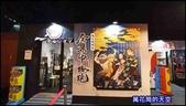 20201020台中草悟廣場:萬花筒18草悟廣場.jpg