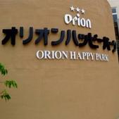 20130821沖繩名護ORION啤酒工廠:相簿封面