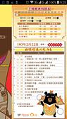 20160228台灣燈會在桃園:Screenshot_2016-02-23-09-25-16.png