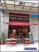 20200713台北MAPLE MAPLE CAFE:萬花筒永春31.jpg