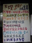 20090322平溪菁桐踏青去:IMG_0365.jpg