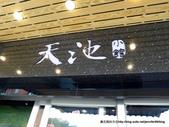 20120701桃園大溪天池小館:P1430438.JPG