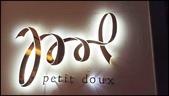 20200402台北微兜petit doux Café Bistro光復店:萬花筒4微兜.jpg